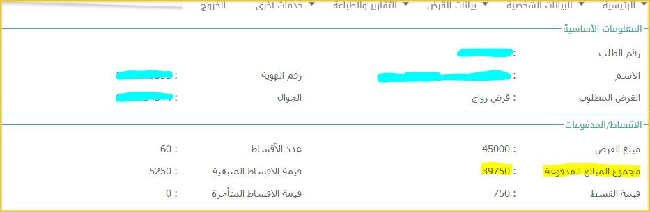 الاستعلام عن الاقساط المسددة بنك التنمية التسليف السعودي