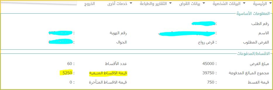 الاستعلام عن الاقساط المتبقية بنك التنمية التسليف السعودي