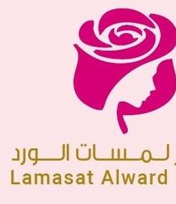 مشغل لمسات الورد الجبيل