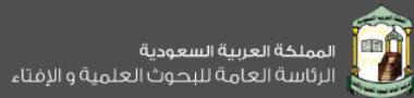 رقم فتاوى دار الإفتاء السعودية